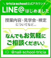 LINE AddPC