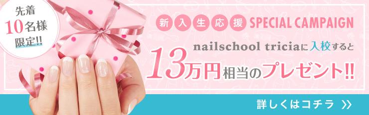 先着10名様限定!!新入生応援SPECIAL CAMPAIGN nailschool triciaに入校すると13万円相当のプレゼント!!