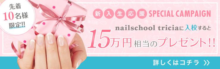 先着10名様限定!!新入生応援SPECIAL CAMPAIGN nailschool triciaに入校すると15万円相当のプレゼント!!